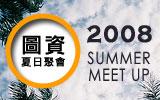 lis-tw-2008-summer-meetup.jpg